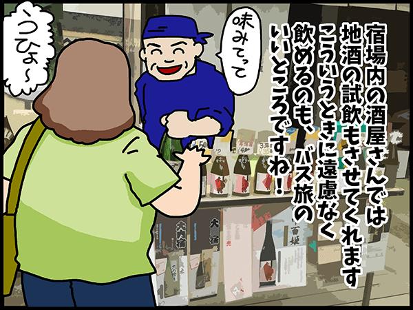20160726_umino_24.png
