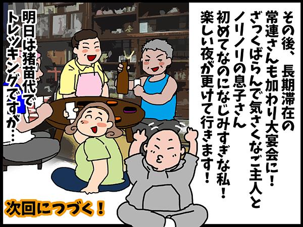 20160726_umino_33.png