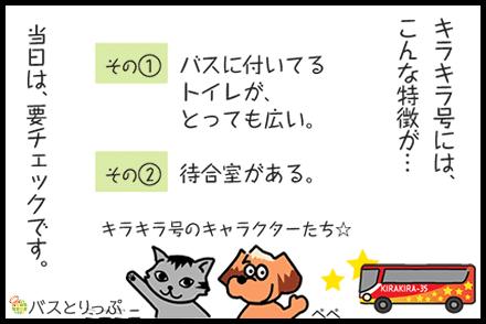 キラキラ号の4列ゆったりシートで新宿→梅田モータープールへ「広くて綺麗なトイレと洗面台付き」