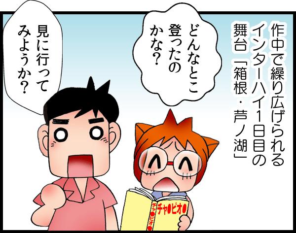 作中で繰り広げられるインターハイ1日目の舞台「箱根・芦ノ湖」どんなとこ登ったのかな?見に行ってみようか?