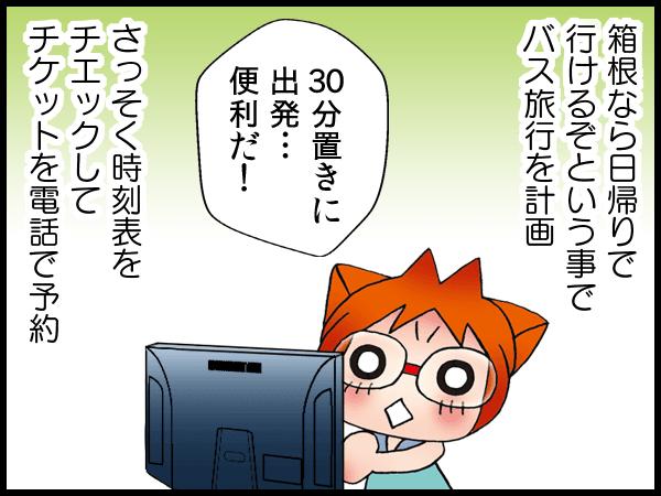 箱根なら日帰りで行けるぞという事でバス旅行を計画 30分置きに出発…便利だ!さっそく時刻表をチェックしてチケットを電話で予約