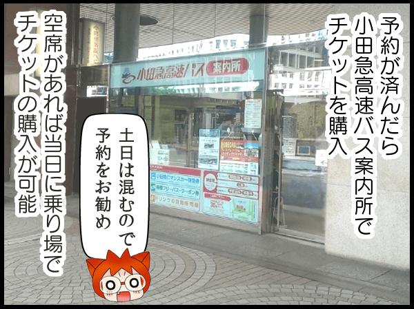 予約が済んだら小田急高速バス案内所でチケットを購入 土日はこむので予約をお勧め 空席があれば当日に乗り場でチケットの購入が可能