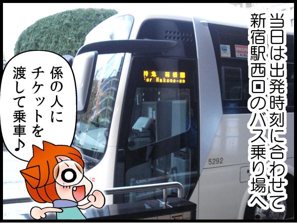 当日は出発時刻に合わせて新宿駅西口のバス乗り場へ 係の人にチケットを渡して乗車♪