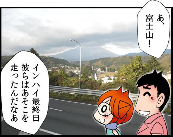 あ、富士山!インハイ最終日彼らはあそこを走ったんだなあ