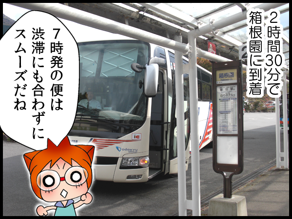 2時間30分で箱根園に到着 7時発の便は渋滞にも合わずにスムーズだね