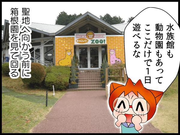 水族館も動物園もあってここだけで1日遊べるな 聖地へ向かう前に箱根園を見て回る