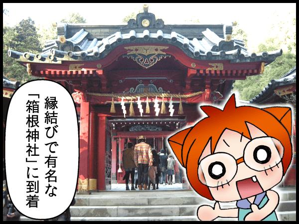 縁結びで有名な「箱根神社」に到着