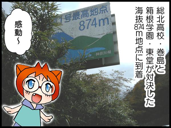 総北高校・巻島と箱根学園・東堂が対決した海抜874m地点に到着 感動〜