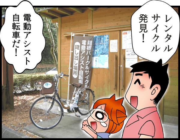 レンタルサイクル発見!電動アシスト自転車だ!