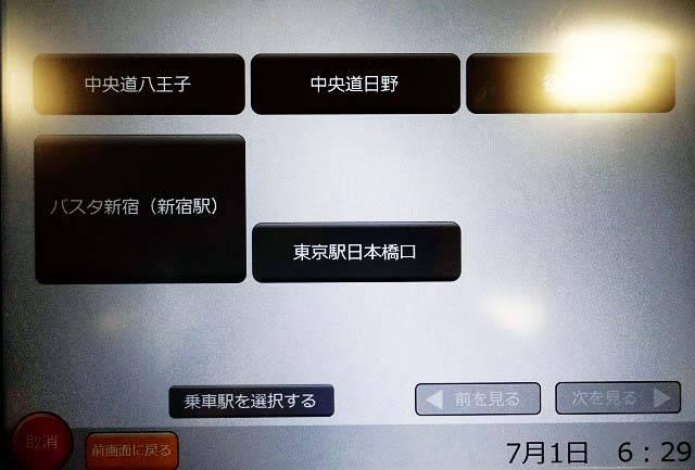 バスタ新宿の自動券売機