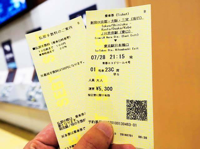 バスタ新宿の自動券売機で発券