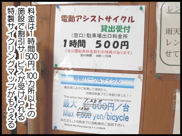 料金は1時間500円。100カ所以上の施設で割引サービスが受けられる特製サイクリングマップがもらえる
