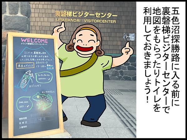 20160823_umino_09.png