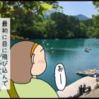 20160823_umino_11.png