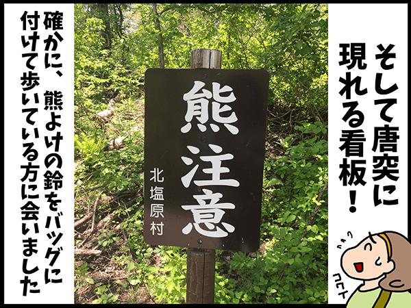 20160823_umino_13.png