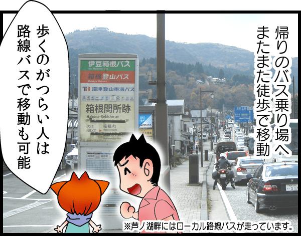帰りのバス乗り場へまたまた徒歩で移動 歩くのが辛い人は路線バスで移動も可能※芦ノ湖畔にはローカル路線バスが走っています。