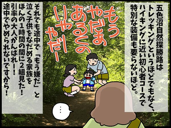 20160823_umino_18.png