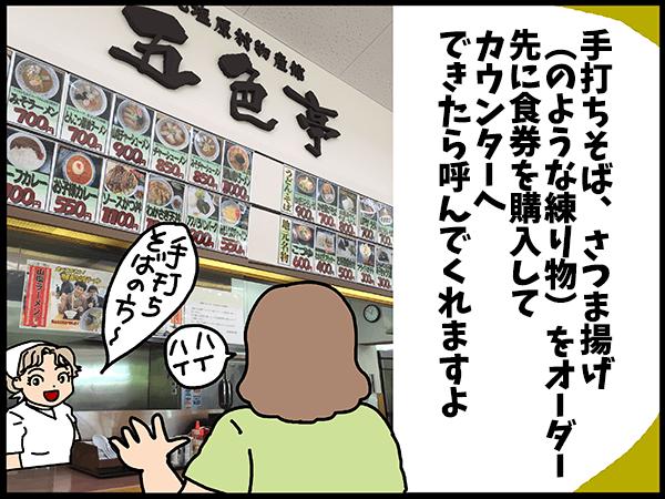 20160823_umino_23.png