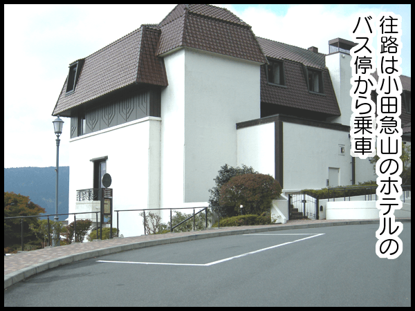 往路は小田急山のホテルのバス停から乗車