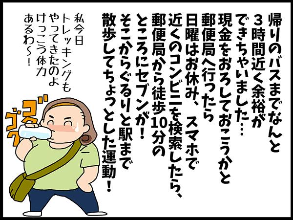 20160823_umino_31.png