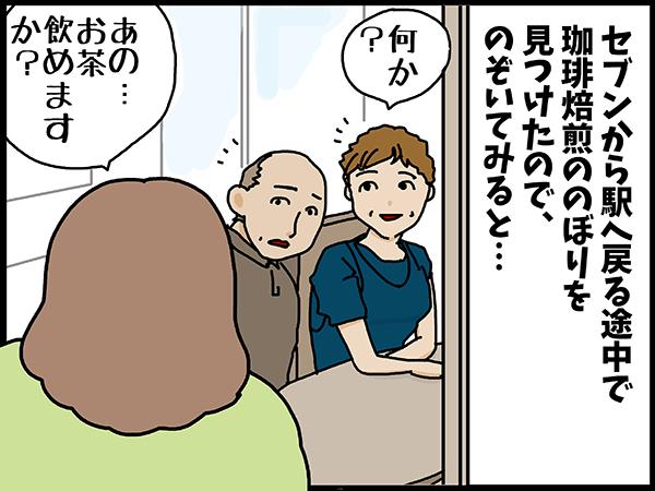 20160823_umino_32.png