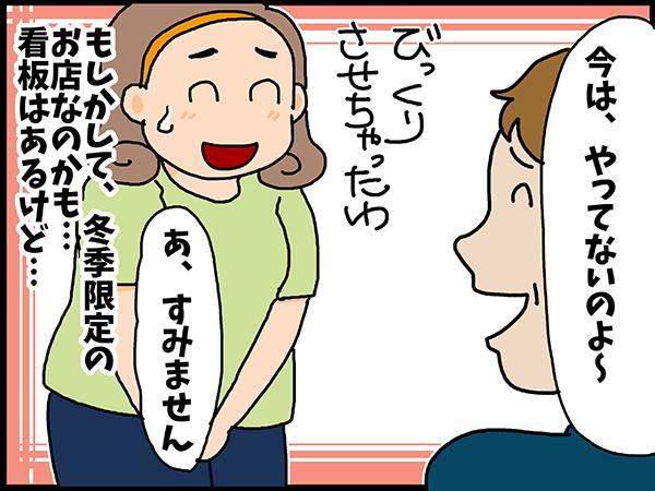 20160823_umino_33.png
