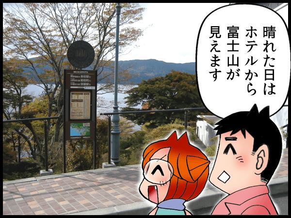 晴れた日はホテルから富士山が見えます