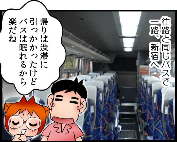 往路と同じバスで一路、新宿へ 帰りは渋滞に引っかかったけどバスは眠れるから楽だね