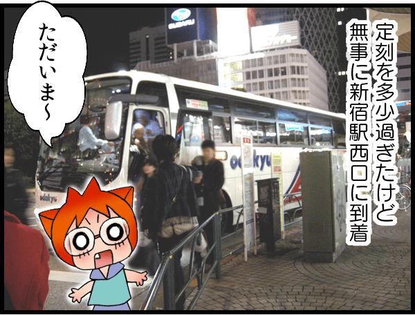 定刻を多少過ぎたけど無事に新宿駅西口に到着 ただいま〜