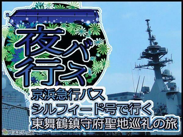京浜急行バスシルフィード号で行く東舞鶴鎮守府聖地巡礼の旅