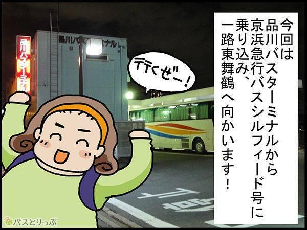 今回は品川バスターミナルから京浜急行バスシルフィード号に乗り込み、一路舞鶴へ向かいます!