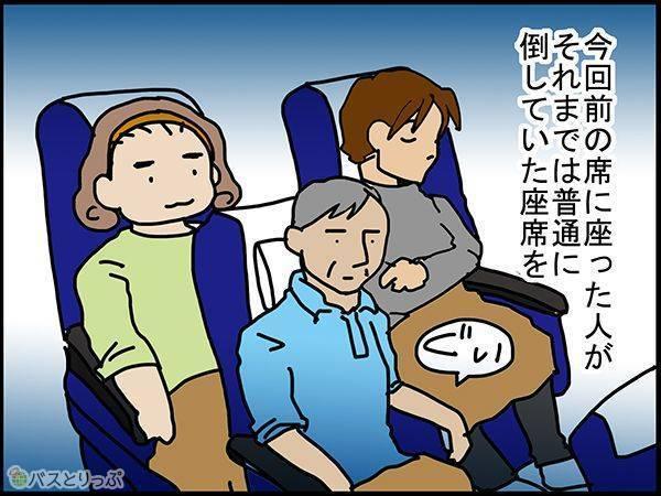 今回前の席に座った人がそれまでは普通に倒していた座席を