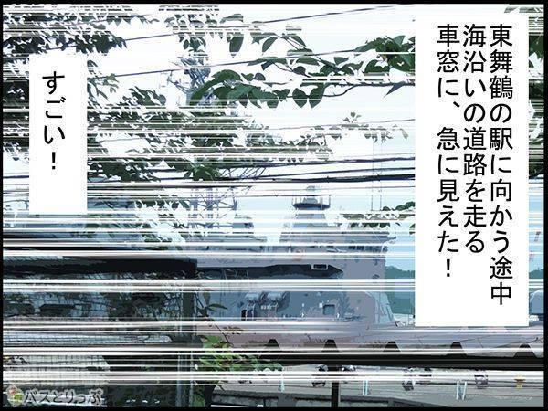 東舞鶴の駅に向かう途中海沿いの道路を走る車窓に、急に見えた!すごい!