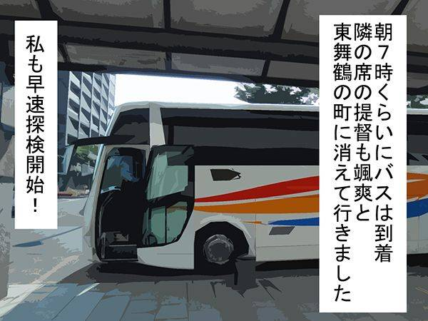 朝7時くらいにバスは到着 隣りの席の提督も颯爽と東舞鶴の町に消えて行きました 私もさっそく探検開始!
