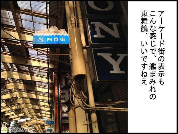 アーケード街の表示もこんな感じで、艦まみれの東舞鶴、いいですねえ