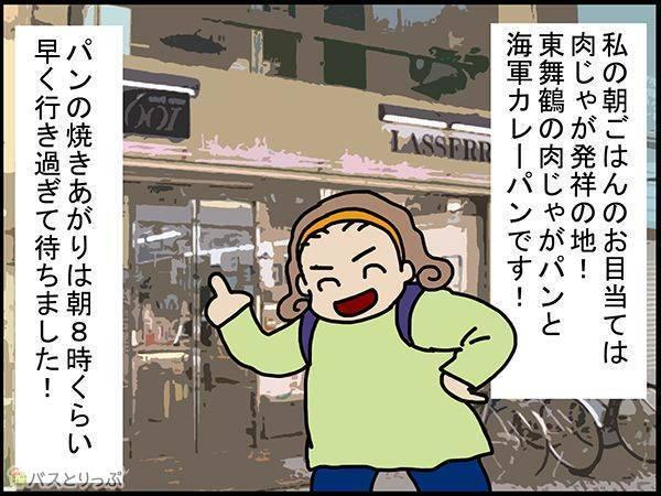 私の朝ごはんのお目当ては肉じゃが発祥の地!東舞鶴の肉じゃがバンと海軍カレーパンです!パンの焼き上がりは朝8時くらい 早く行き過ぎて待ちました!