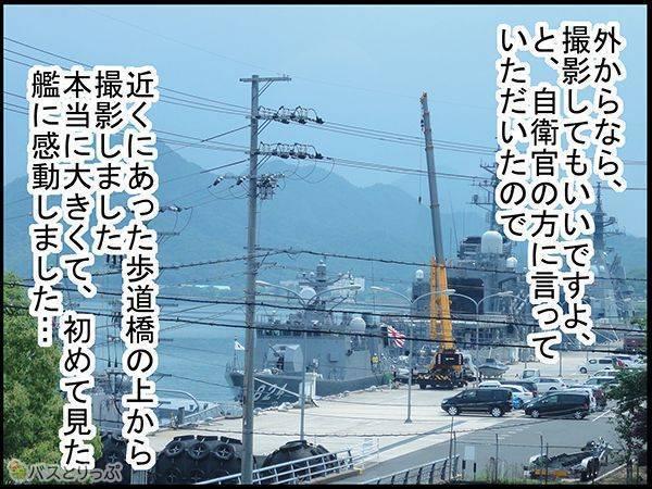 外からなら、撮影してもいいですよ、と、自衛官の方に言っていただいたので近くにあった歩道橋の上から撮影しました 本当に大きくて、初めて見た艦に感動しました…