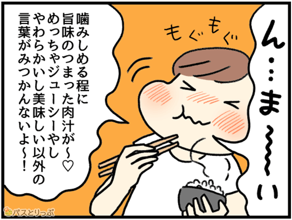 20160920_terai_22.png