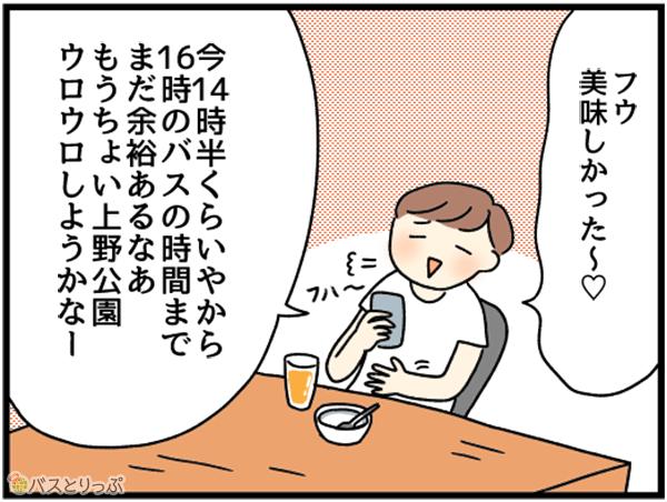 20160920_terai_23.png