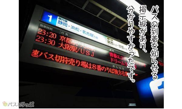 バスの到着を知らせる掲示板があり、分かりやすかったです。