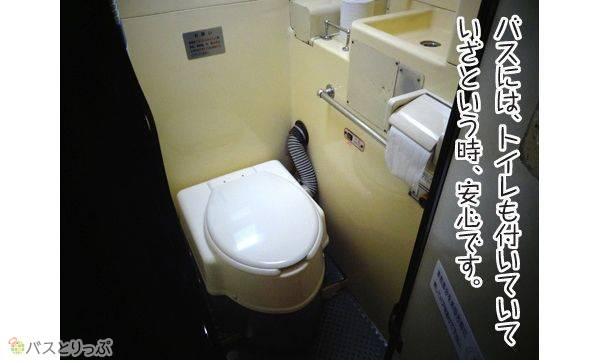 バスには、トイレも付いていていざという時、安心です。